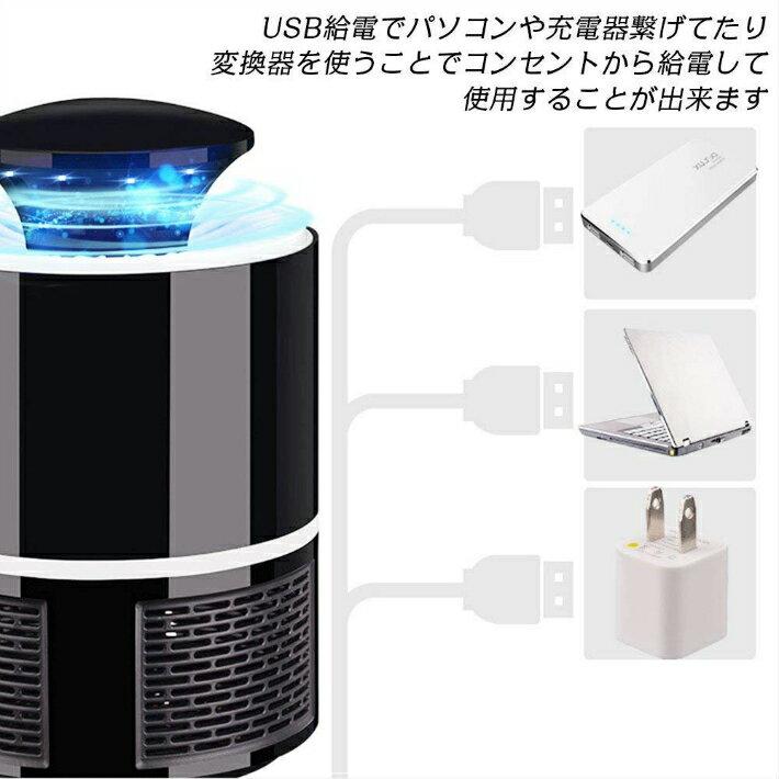 UV光源 吸引式 捕虫器 室内 野外 赤ちゃん ペット 紫外線 ブルーライト 蚊取り器