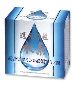 還元活性水素・総合ビタミン&必須アミノ酸 60包入