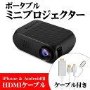 ポータブル ミニプロジェクター YG320 スマホ用HDMI...
