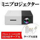 ポータブル ミニプロジェクター YG300 スマホ用HDMI...