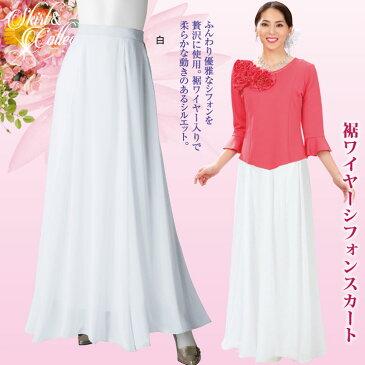 【在庫限りセール】【ロングスカート】裾ワイヤーシフォンスカート SK402-2-90683▼コーラス衣装 ダンス衣装