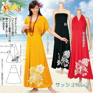 【フラダンス衣装】ハワイアン...