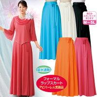 【ロングスカート】フォーマルラップスカート