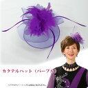 【レディース帽子】カクテルハット(パープル) KS-GD060-345...