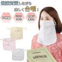 【送料無料】100%シルクサテン合唱用マスク同色10枚組 G