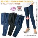【レディースファッション】デニムレギンスパンツ3色組 TK1...