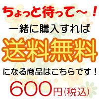 【アビバーレ】送料無料アイテム
