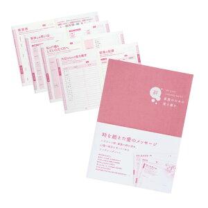 【アイデア雑貨】家族のための覚書 エンディングノート  Z0987▼記録帳 終活 管理