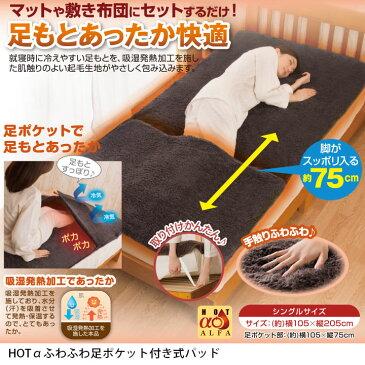 【あったかグッズ】HOTαふわふわ足ポケット付き敷きパッド Z0770▼防寒 寝具 雑貨