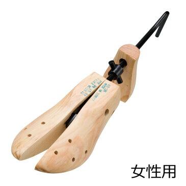 【便利グッズ】シューズストレッチャー女性用 Z0111 ▼シューケア 婦人靴 保管