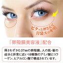 【美容・コスメ】クイックEYE(アイ)ヤング Z1150▼化粧品 目元ケア 3