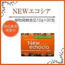 NEW エコシア 酵素 「 echocia 」 まくろび 酵素 「エコシア」 ダイエット にどうぞ!今なら10g×90包 お買上で更に30包 プレゼント(5,940円相当)1日に1〜3包を目安にお召し上がりください。 その1