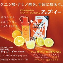 アップイー クエン酸 アミノ酸 スポーツ 健康 ドリンク 食品 粉末 420g アップ・イー