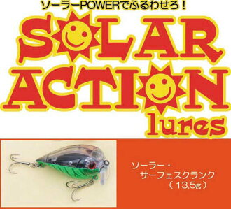 Solar surface crank 13.5 g ( ソーラーアクション Lars )