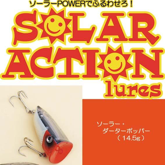 Solar ダーターポッパー 14.5 g ( ソーラーアクション Lars )