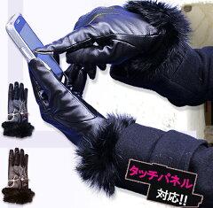 タッチパネル対応 やわらかく暖かい上質のレザー手袋♪あす楽対応スマートフォン 手袋 レディー...