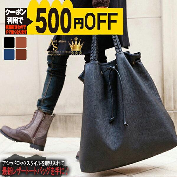 人気 バッグ レザー トートバッグ ビジネスバッグ ブラック 黒 メンズ 男女兼用 旅行 流行 バック かばん 大容量 大きいサイズ【はこぽす対応商品】