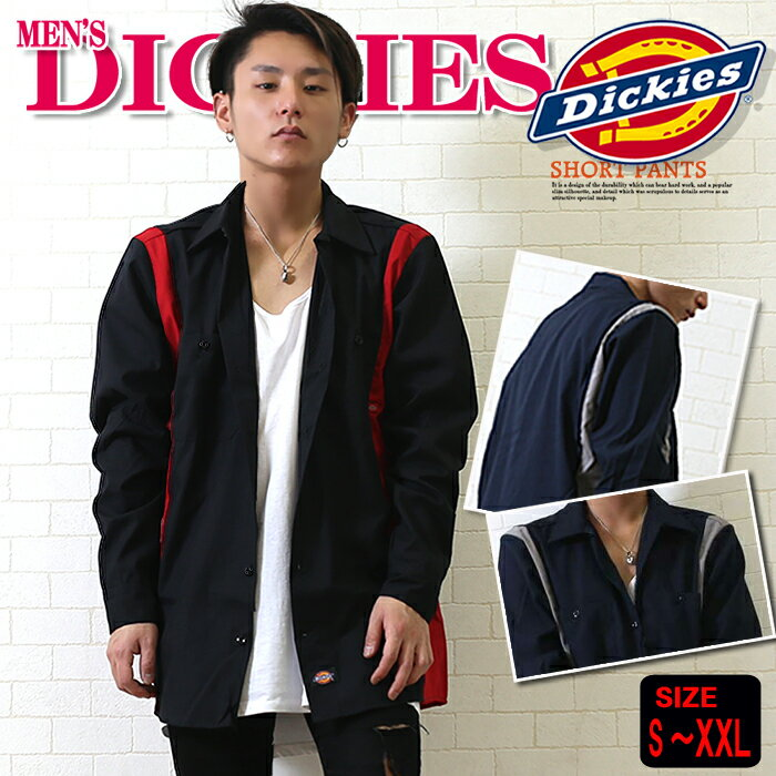 ディッキーズ Dickies ボーリングシャツ メンズ ボウリングシャツ ビンテージ 長袖 ワークシャツ 3カラー 黒 ブラック 赤 レッド ネイビー 新品 無地 小さいサイズ 大きいサイズ アメカジ S M L XL XXL (USAモデル)秋コー 秋物 アウタークーポ