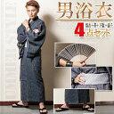 【1000円クーポン配布】【浴衣 メンズ セット】 男性 浴...