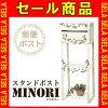 スタンドポスト〜minori〜アイボリー