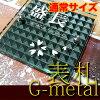 表札お洒落玄関が際立つG-metal/ガンメタル