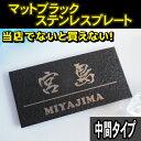 表札  戸建て ステンレス製渋いブラック1800円〜 耐候性...
