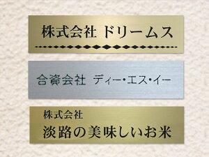安価で取付簡単。両面テープでも簡単取付。500円表札に法人向けが登場です。法人向け 表札 ネー...