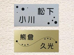 安価で取付簡単。両面テープでも簡単取付。500円表札に二世帯用が登場です。二世帯 表札 ネーム...