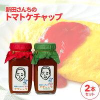 新田さんちのトマトケチャップ2本セット