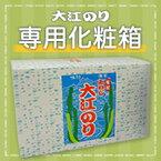 淡路大江海苔専用化粧箱