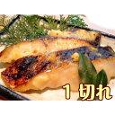 当店特製さわらの味噌漬け1切れ冷蔵庫で約2週間保存可(サワラ...
