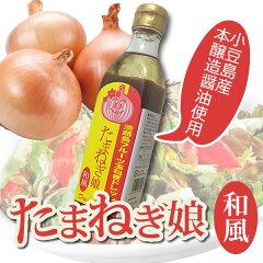 ●SALE!100円割引!●淡路島フルーツ玉ねぎドレッシング たまねぎ娘 和風●糖度の高いフル…