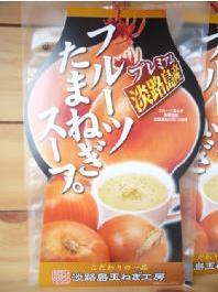 玉ねぎスープ 淡路島 玉ねぎ 送料無料 淡路島 国産玉ねぎスープ 30食玉ねぎスープ 玉葱スープ ...