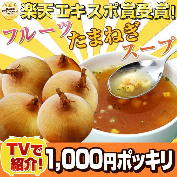 淡路島フルーツ玉ねぎスープなんと30袋で1000円ポッキリ   たまねぎスープオニオンスープメール便でお届け