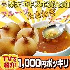 淡路島フルーツ玉ねぎスープなんと30袋で1000円ポッキリ!●送料無料●たまねぎスープ オニオンスープ メール便でお届け