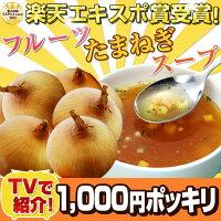 【TBSテレビひるおびで紹介!】糖度の高い淡路島フルーツ玉ねぎ使用オニオンスープ