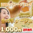 メール便でお届け♪【鉄腕!DASH】玉ねぎスープ 玉葱スープ タマネギスープ【濃厚とろとろ!】淡...