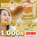 Toppotage1000