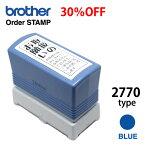 スタンプ ブラザー2770タイプ インクカラー青 旧型の持ち手のため30%オフ。オーダー オリジナル 作成 23.7×67.1mm / ブラザー 2770 brother インク内蔵型浸透印(シャチハタタイプ)