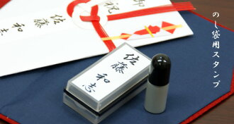 Supplement ink for exclusive use of デジ はん L type 26*66mm is attached for stamp auspicious events for envelopes for a gift of money