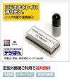 スタンプ「Amazon.co.jp マーケットプレイス ご注文商品在中」 デジはん Mタイプ 16×56mm / インクカラー9色。既製品 校正確認なし。インク内蔵型浸透印(シャチハタタイプ) 補充インク1本付属