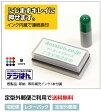 スタンプ「Amazon.co.jp マーケットプレイス ご注文商品在中」 デジはん Lタイプ 26×66mm / インクカラー9色。既製品 校正確認なし。インク内蔵型浸透印(シャチハタタイプ) 補充インク1本付属