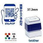 QRコード スタンプ 4040 オーダー 作成(37.3×37.3mm)ブラザー4040タイプ brother / オーダーメイド品 インク内蔵型浸透印(シャチハタタイプ) スタンプインクカラー5色。QRコードのデータはメール入稿または有料作成