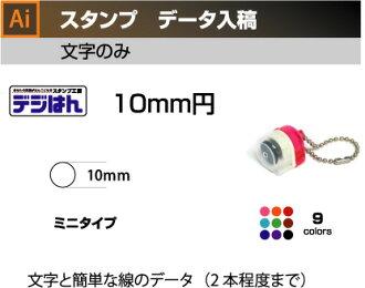 From the digital stamp order data creating Desi Han minitype diameter 10 mm / Illustrator. Refilling ink stamp original order creating ink built-in stamp (shachat type) 1 screws