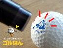 ゴルフボールスタンプ ゴルハン・ハンコでオウンネームイラストサンプルから作成 専用補充インク1本付属 【楽ギフ_名入れ】