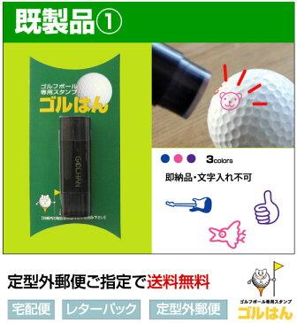 ゴルフボール スタンプ ゴルハン 既製品、名入れ不可、校正確認なし。 / ハンコでオウンネーム オーダー 作成 専用補充インク1本付属 コンペ 賞品 おすすめ