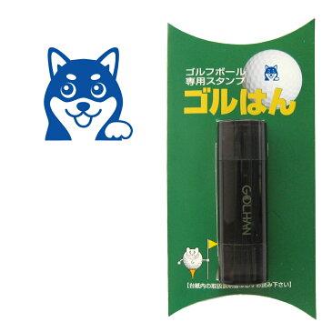 ゴルフボール スタンプ  柴犬のイラスト。インクカラー:ブルー/ 既製品、名入れ不可、校正確認なし。ハンコでオウンネーム オーダー 作成 専用補充インク1本付属 ゴルフコンペ 景品 おすすめ