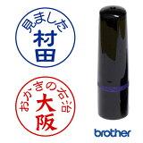 認印 直径10mm円 文字を円周に配置したオリジナル スタンプ オーダー。フルネーム、英語、カタカナ。お名前、社名、店名など。ブラザーネーム10 brother name10  / スタンプ オリジナル オーダー 作成 インク内蔵型浸透印(シャチハタタイプ)スタンプ インクカラー5色