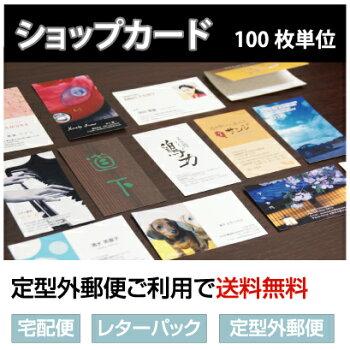 ショップカード印刷オリジナル作成