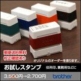 スタンプ オーダー・お試し格安価格。19.0×56.9mm / ブラザー 2260タイプ brother スタンプ オーダー オリジナル 作成 インク内蔵型浸透印(シャチハタタイプ) インクカラー5色です。